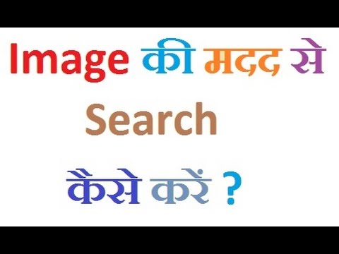 Search By Image (Google Reverse Image Search) In Hindi