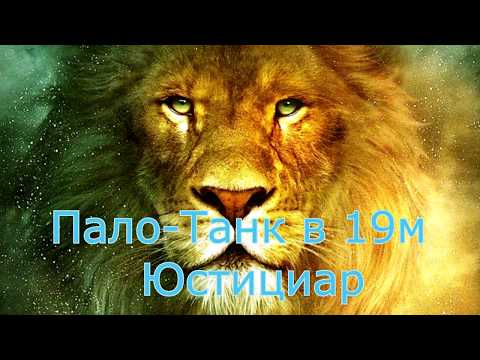 Neverwinter Юстициар пало танк ПВЕ БИЛД м19