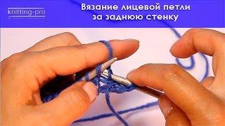 Вязание лицевой петли за заднюю стенку (нижнюю дольку)(После ряда изнаночных петель, выполненных первым,