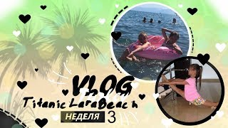 Наша тренировка//ПОРА ДОМОЙ//ЛЮБИМ МОРЕ//Turkey, Antalya 2018//Titanic Beach Lara