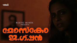 Moscow Junction | Malayalam Short Film | Sreejesh Prabhath | Cafe Viibee | Sruthi Lakshmi