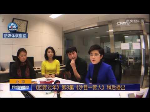 《回家过年—主创访谈》第三期 沙县一家人 | CCTV