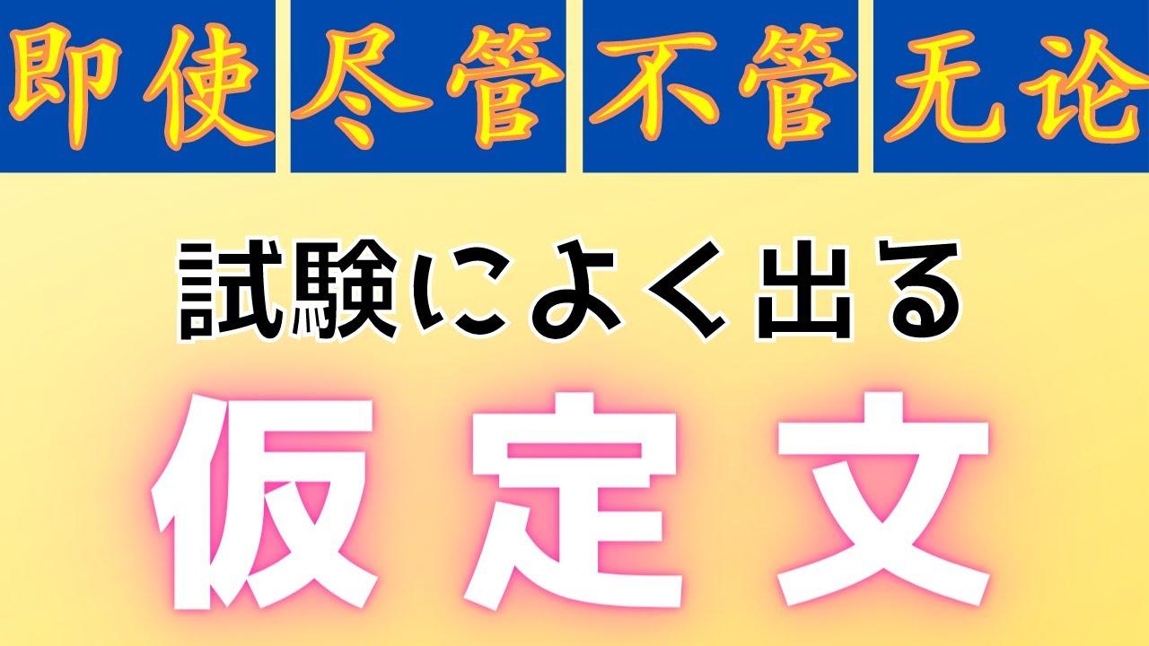 【試験によく出る】仮定文の基礎知識まとめ | 如果・即使・不管・无论・尽管の違いを知ろう!中国語中級文法