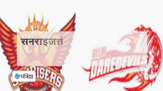 IPL- delhi daredevils vs sunrisers hyderabad