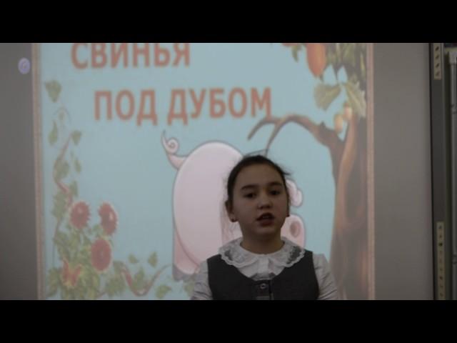 Изображение предпросмотра прочтения – ГульназИсламова читает произведение «Свинья под дубом» И.А.Крылова
