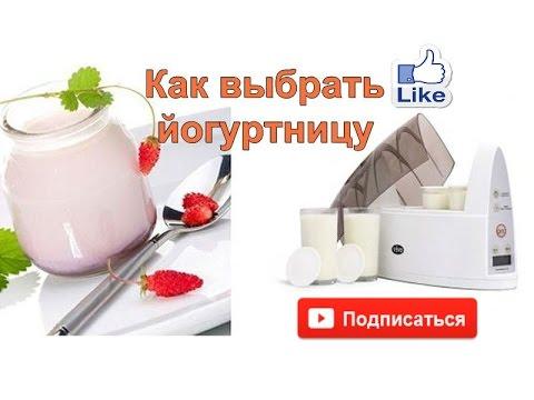 Йогуртница – Как выбрать йогуртницу. Какую купить йогуртницу