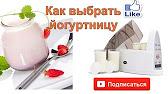 E-katalog ▷ сравнить цены и купить йогуртницы / мороженицы в украине ✓ более 1000 магазинов ✓ обзоры и отзывы пользователей.