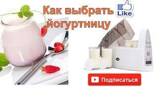 видео Как выбрать йогуртницу