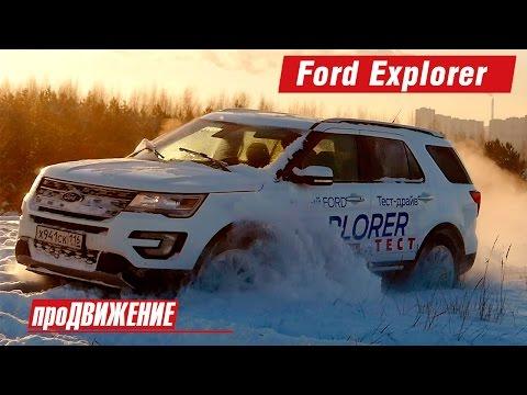 На снежном бездорожье. Ford Explorer. Тест драйв 2016. АвтоБлог про.Движение Форд