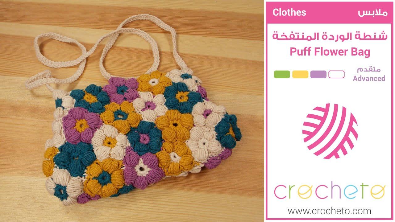 6 Petal Puff Stitch Crochet Flower | mamachee