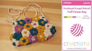 تعليم الكروشيه : شنطة الوردة المنتفخة بالكروشيه - Learn how to Crochet : Crochet Puff Flower Bag
