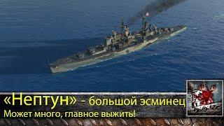 WorldofWarships, Крейсер Нептун - большой эсминец