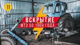 Вскрытие МТЗ 50 1969 СУПЕР НАХОДКА ВНУТРИ Прощание с Terex 860 первым экскаватором погрузчиком
