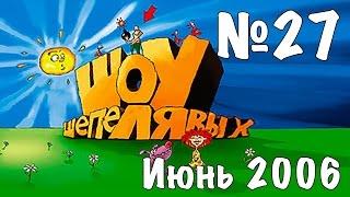 Шоу Шепелявых - выпуск №27