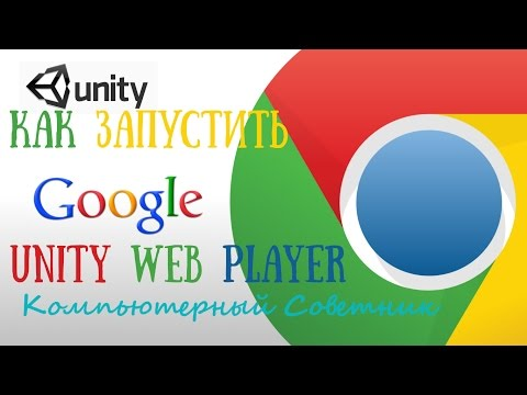 Как запустить Unity Web Player в браузере Google Chrome