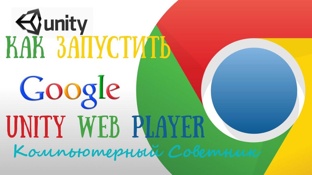 Как запустить unity web player в браузере google chrome