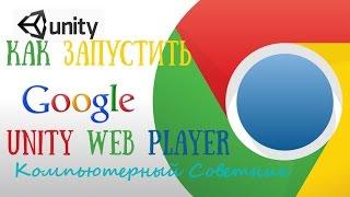 Как запустить Unity Web Player в браузере Google Chrome(Что делать если не работает unity web player. Что делать не запускаются игры в контакте.контрол+ф.как поиск по англи..., 2015-05-10T13:39:55.000Z)