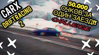 50.000 ОЧКОВ ЗА ОДИН ЗАЕЗД CHALLENGE !!! [CarX Drift Racing 2]