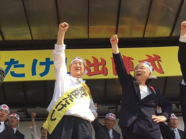 野田たけし出陣式(ダイジェスト)