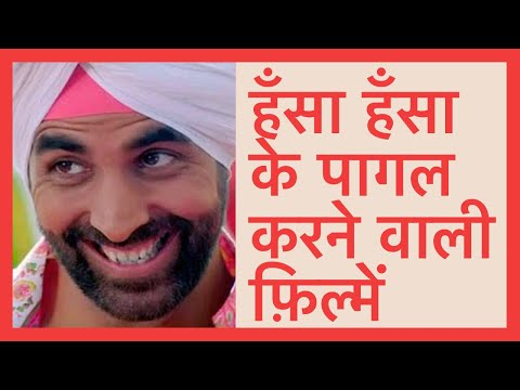 Top 10 Bollywood Comedy Movies of All Time (HINDI) | Best Comedy Films Ever