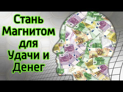 Как притянуть денежную удачу
