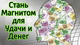 видео Как привлечь деньги?