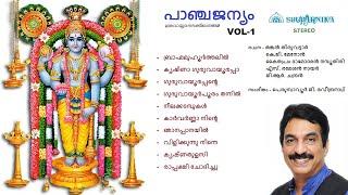 പാഞ്ചജന്യം Vol-1   Panchajanyam Vol-1 (1985)   ഗുരുവായൂരപ്പ ഭക്തിഗാനങ്ങള്   Unni Menon