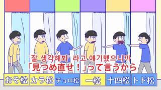 【手描き/おそ松さん】여섯 쌍둥이가 6분 안에 옷을 갈아입습니다/ 한글 자막 thumbnail