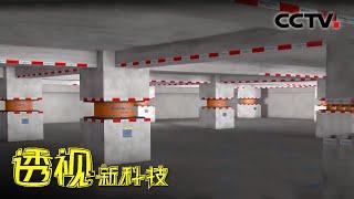 《透视新科技》 20200510 独特的隔震建筑| CCTV科教