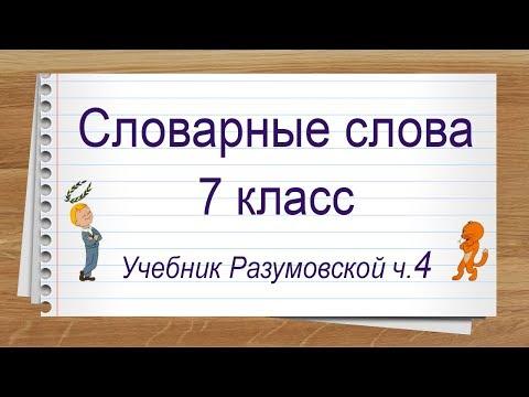 Словарные слова 7 класс учебник Разумовская часть 4. Тренажер написания слов под диктовку.