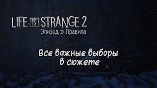 «Life is Strange 2. Эпизод 2» — все важные выборы в сюжете