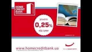 Хоум Кредит Банк / Homecredit (всё возможно)(Россия)