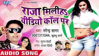 भोजपुरी का सबसे नया हिट गाना - Raja Miliha Video Call Par - Narendra Sagar - Bhojpuri Hit Song 2018