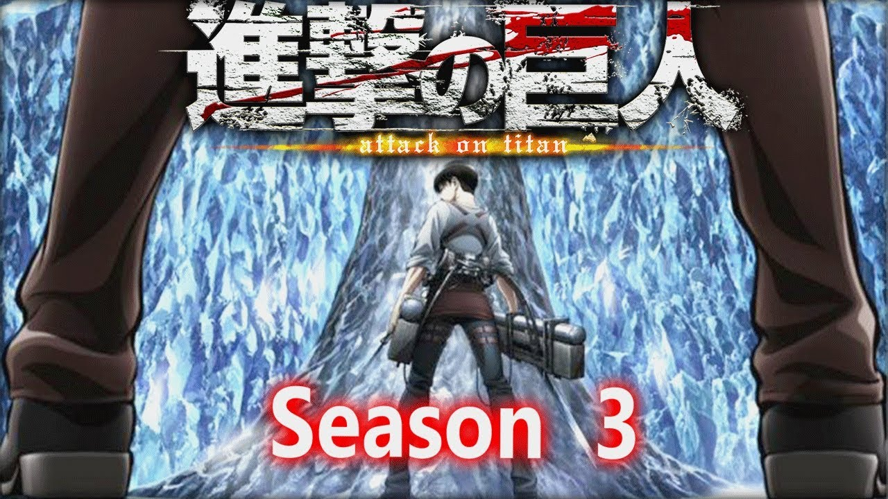 ATTACK ON TITAN SEASON 3 IS COMING OUT SOON !! RELEASE ...