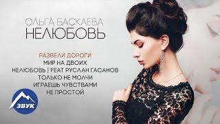 Ольга Баскаева - Нелюбовь | Альбом 2017