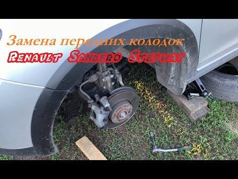 Как поменять колодки на Рено Сандера 2 (Renault Sandero Stepway)