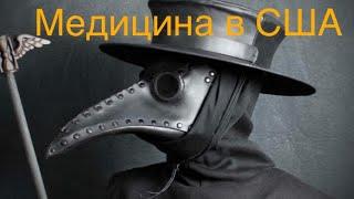 Медицина! Американская медицина. РФ vs US.+ бегло про армию