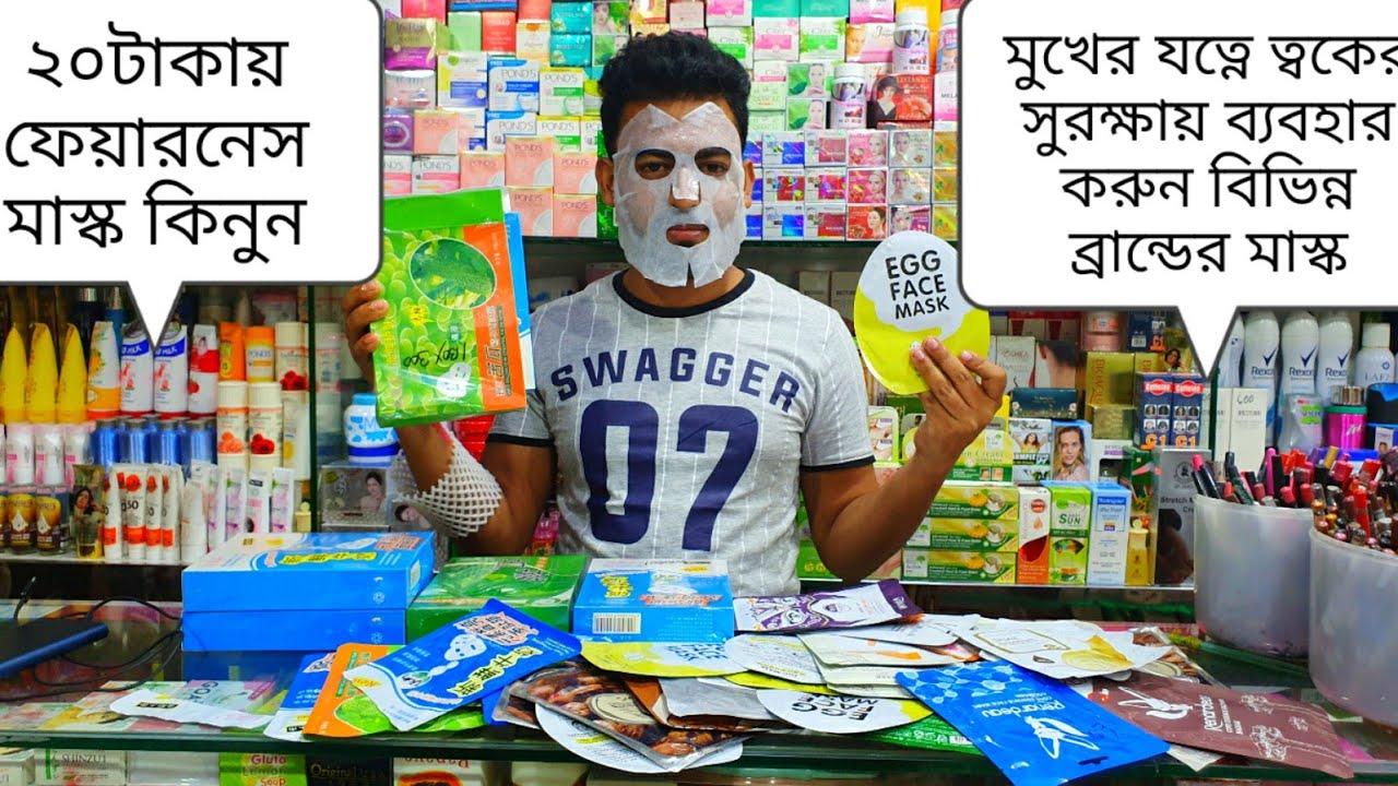 ৩০টাকায় মুখকে ফর্সা করতে মাস্ক ব্যবহার করার নিয়ম দেখুন।face mask price in bd 2020