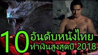 10-อันดับหนังไทยทำเงินสูงสุดในปี-2018-ทำไมแต่ละเรื่องจึงประสบความสำเร็จ