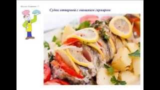Вкусно Готовим - Судак отварной с овощным гарниром.