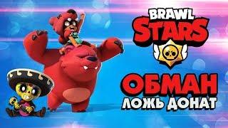 ВЕЛИКИЙ ПРОВАЛ BRAWL STARS   Полный обзор