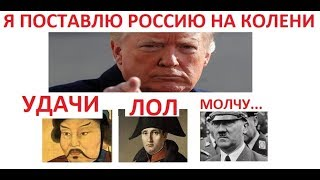 Лютые приколы. Россию на колени? Ну, ну... удачи