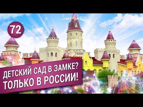 ДЕТСКИЙ САД в виде ЗАМКА в России!