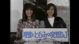 Triangle Blue PART2 より『理恵とともみの突然DJ』 放送日(トライアン...