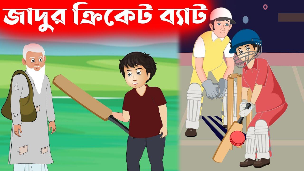 জাদুর ক্রিকেট ব্যাট   Jadur Bat   Bangla Cartoon   Bengali Moral Bedtime Story   Chander Buri