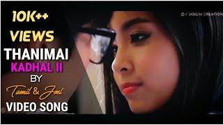 THANIMAI KADHAL 2 | KANNUKULLA NIKIRIYE | FEMALE VERSION | VIDEO SONG | TAMIL ALBUM SONG - 2019|
