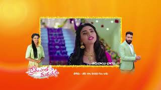 Prema Entha Maduram | Premiere Episode 219 Preview - Jan 21 2021 | Before ZEE Telugu