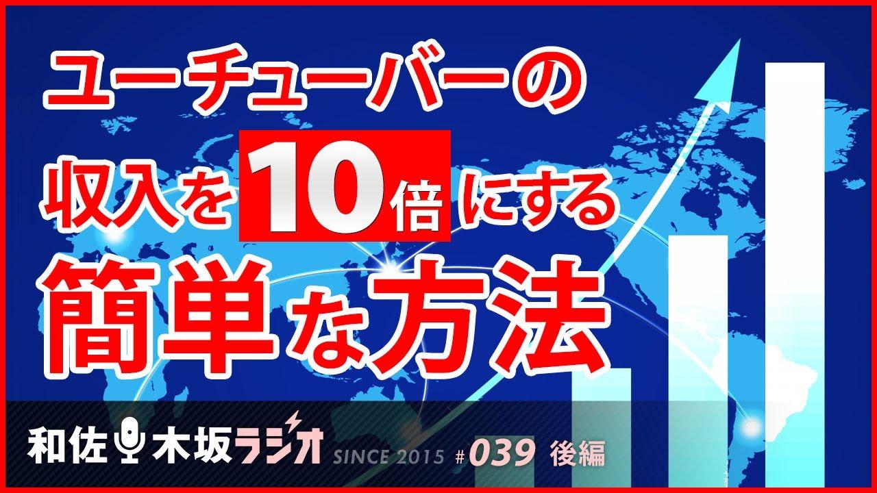 ユーチューバーの収入を10倍にする簡単な方法【和佐・木坂ラジオVol039-後半(2015.09.25放送)】