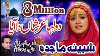 Dulha Arshan Tun Aya New | Naat 2017 | Shabina Majida | Released by SM Sadiq Studio