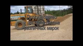 видео Купить бетон с доставкой в Москве и области по низкой цене — ЗАО